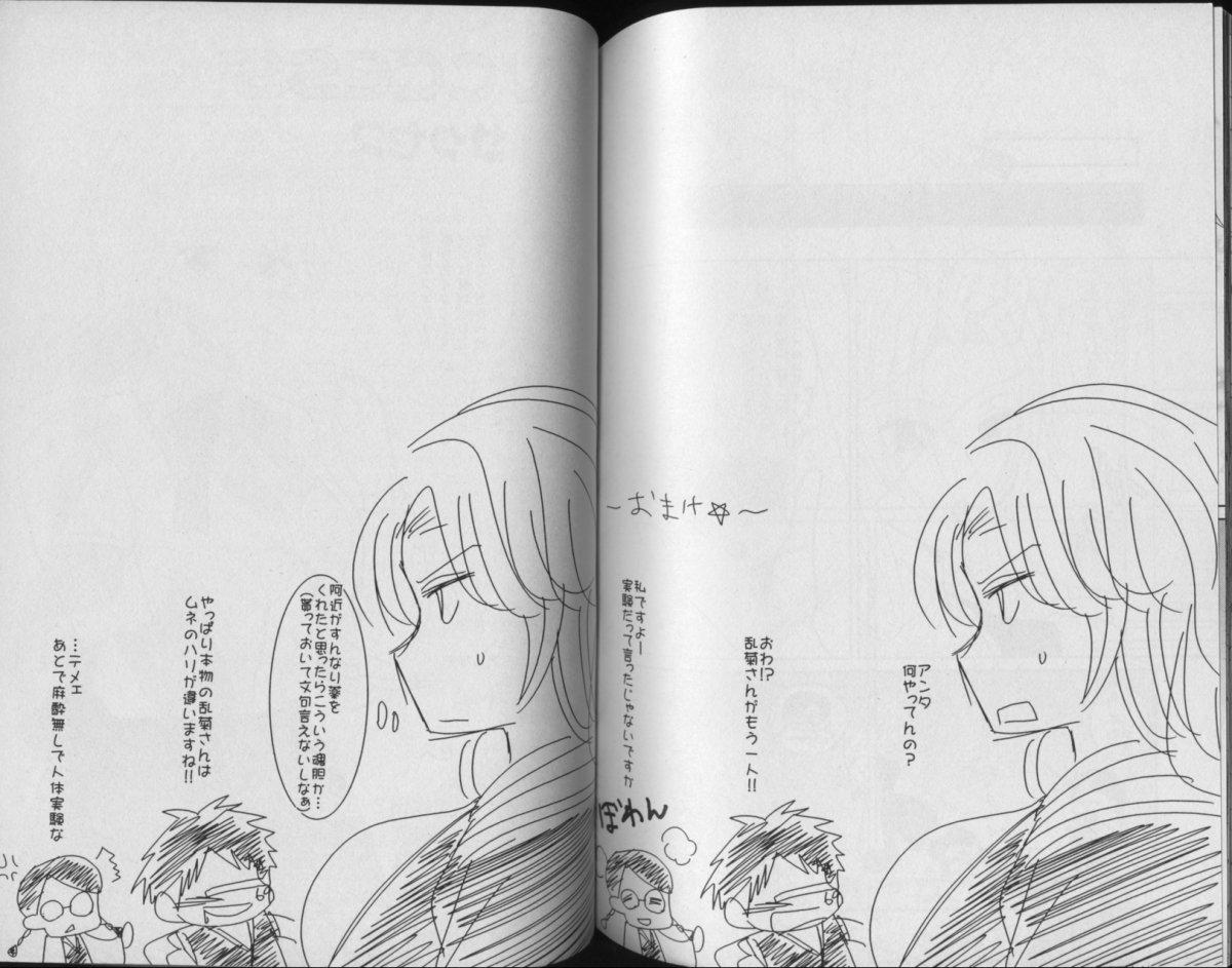 Tsumetaku Kagayaku Tsuki no Shita de 22