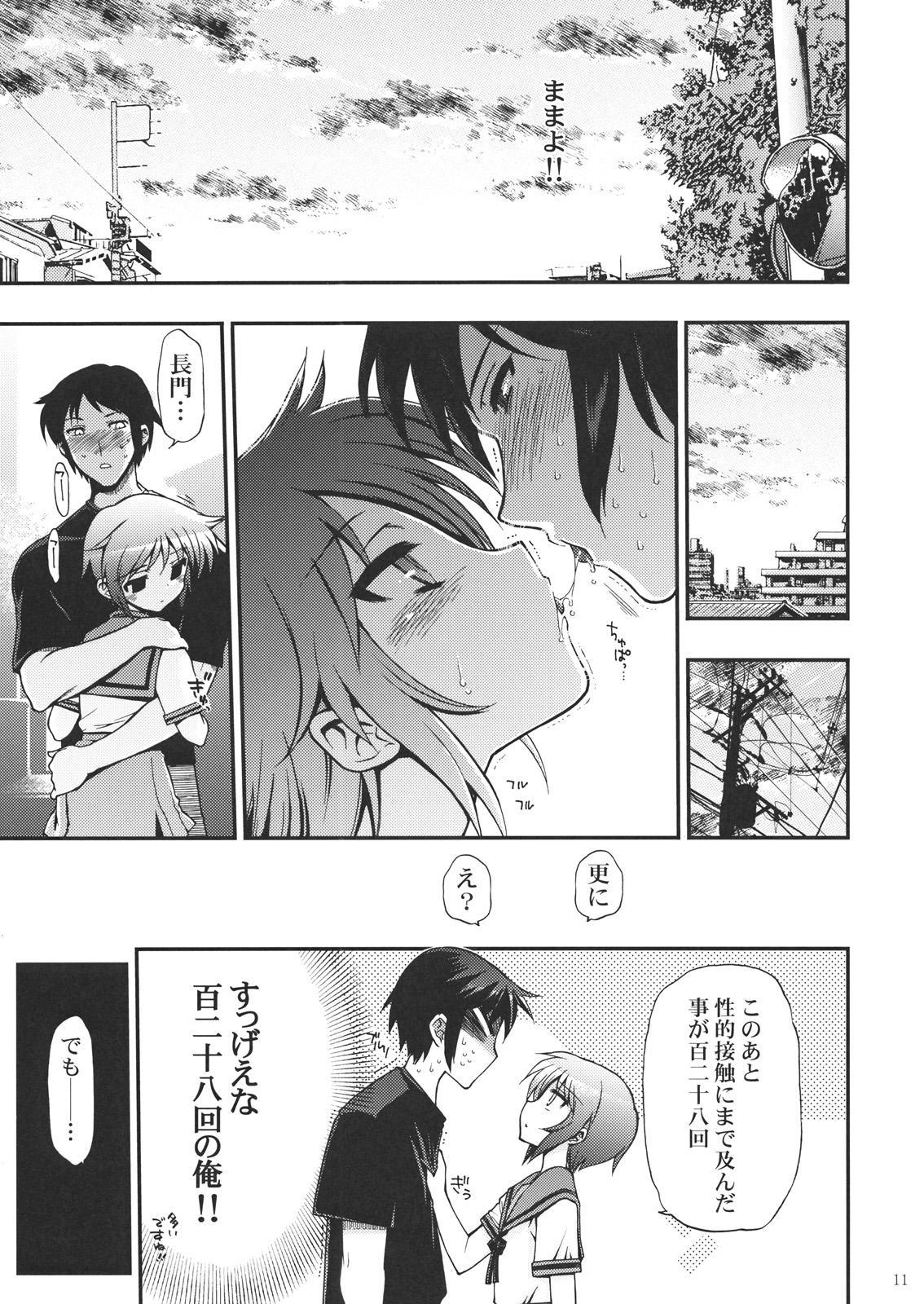 15513 Kaime no Nagato Yuki 9