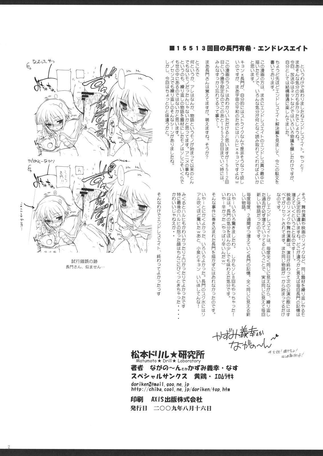 15513 Kaime no Nagato Yuki 30