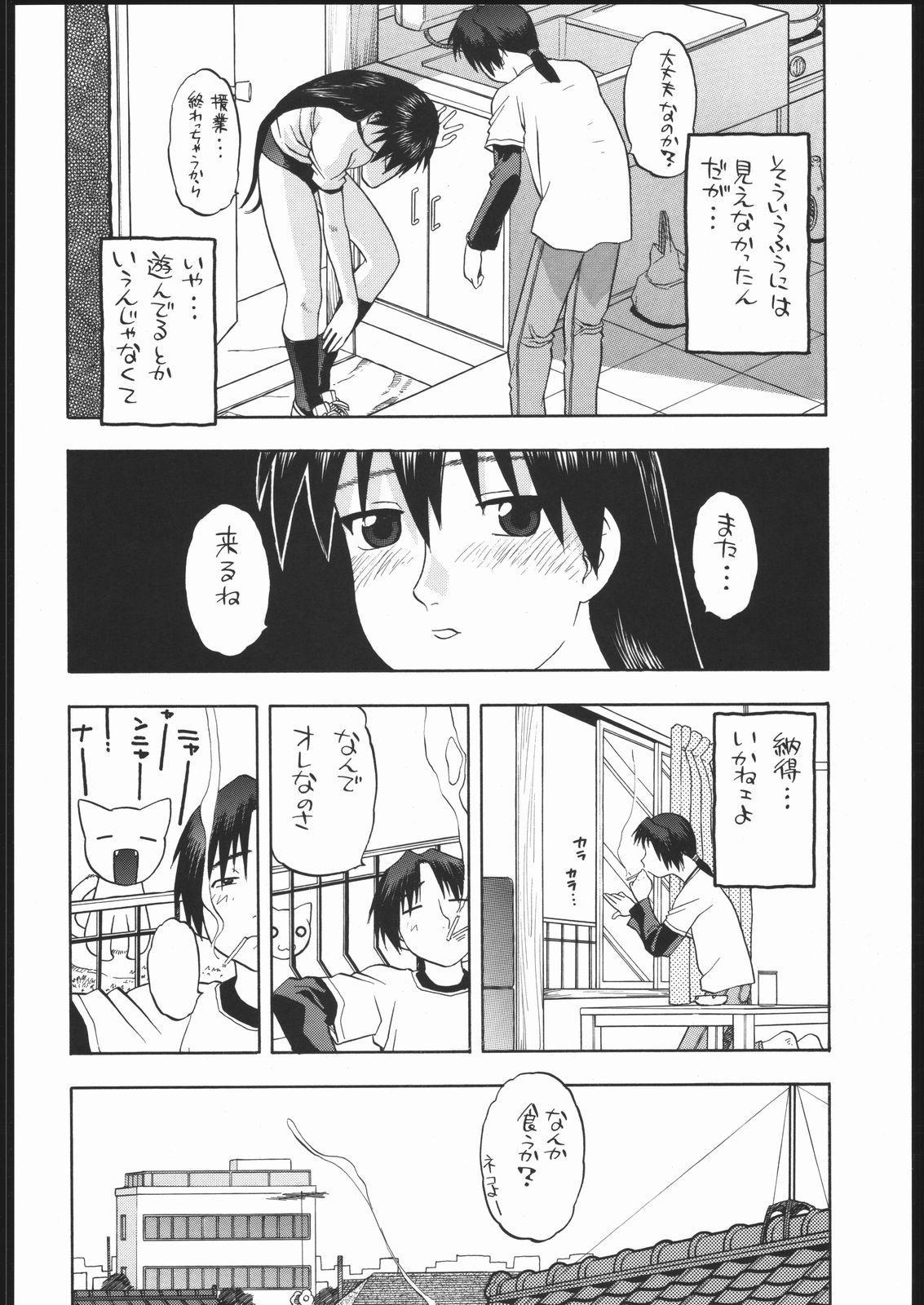 Sakaki-saa~n!! 14