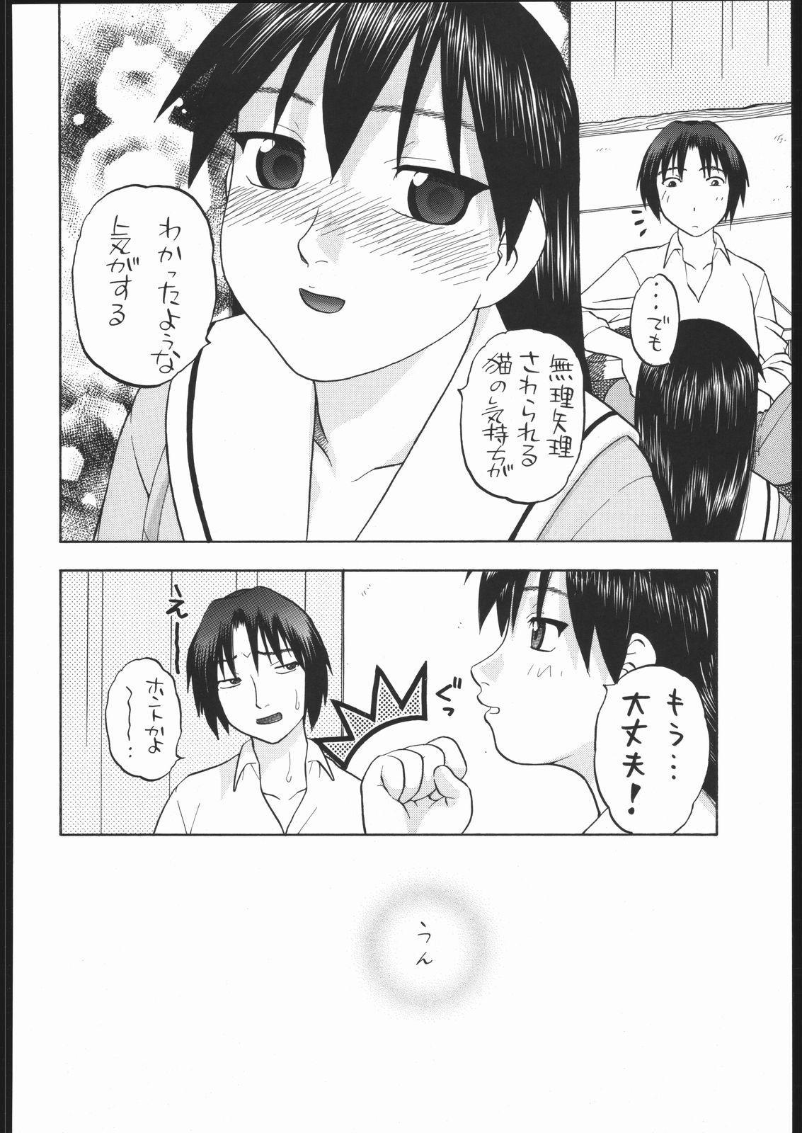 Sakaki-saa~n!! 46