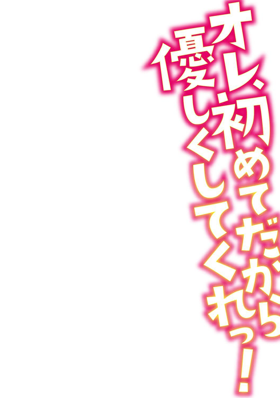 Ore, Hajimete dakara Yasashiku Shite Kure! Ch. 1   I've...Never Done This Before, So Be Gentle With Me! Ch. 1 1