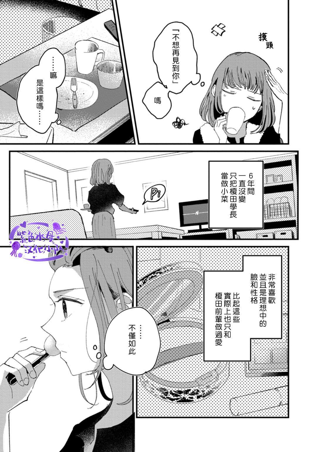 Watashiha Okazusenpai ni Taberaretai 13
