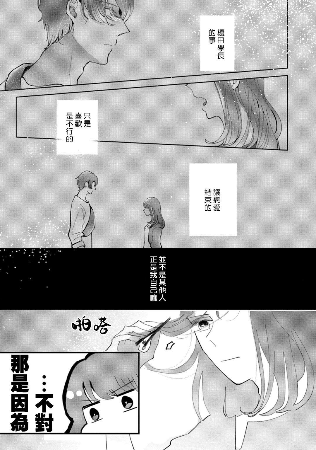 Watashiha Okazusenpai ni Taberaretai 15