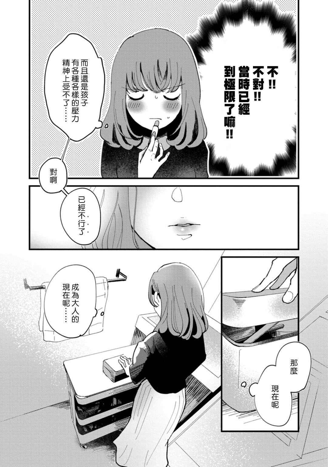 Watashiha Okazusenpai ni Taberaretai 16