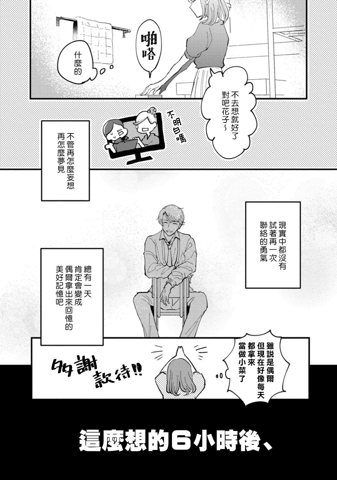 Watashiha Okazusenpai ni Taberaretai 17