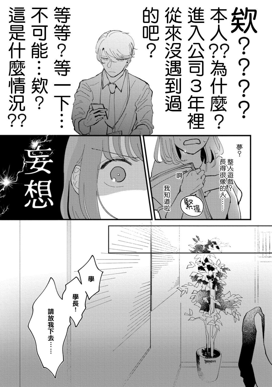 Watashiha Okazusenpai ni Taberaretai 19