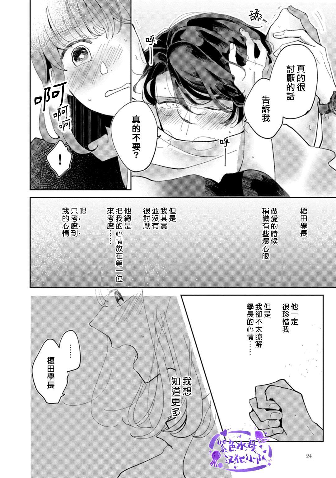 Watashiha Okazusenpai ni Taberaretai 22