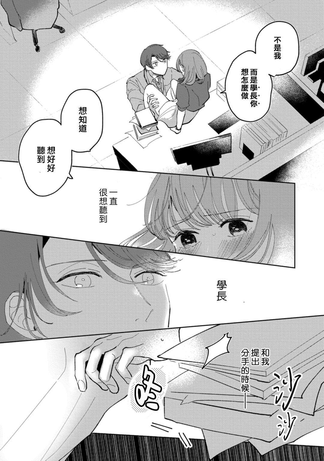 Watashiha Okazusenpai ni Taberaretai 23