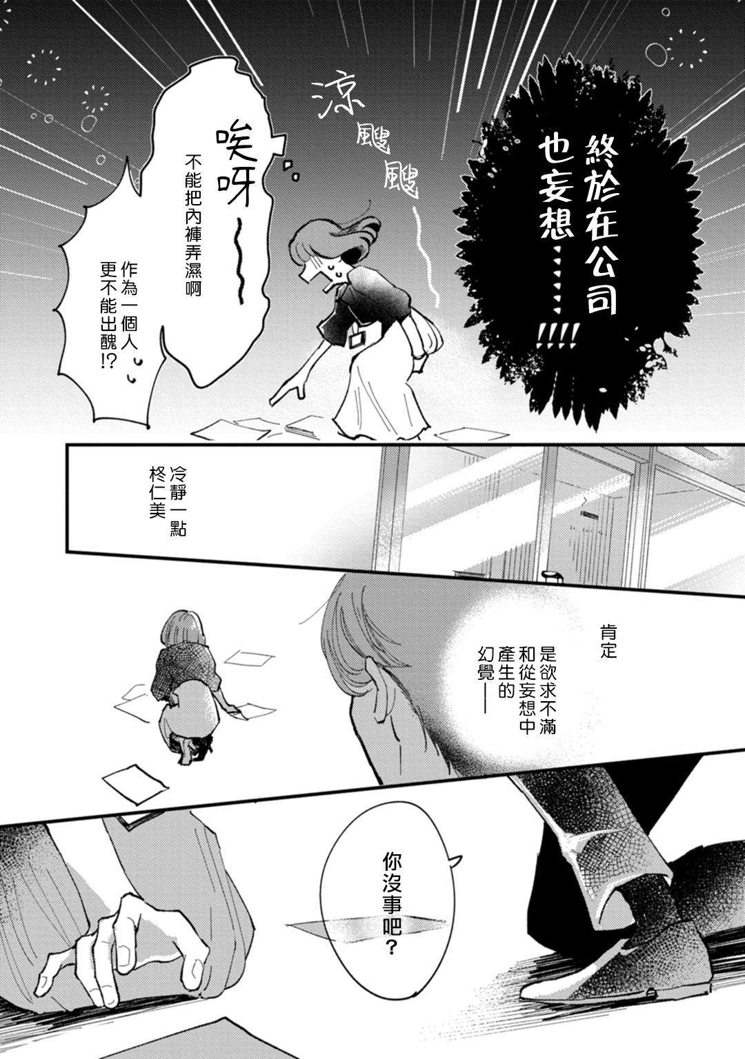 Watashiha Okazusenpai ni Taberaretai 25