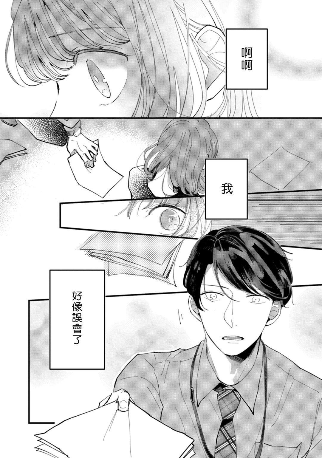 Watashiha Okazusenpai ni Taberaretai 26