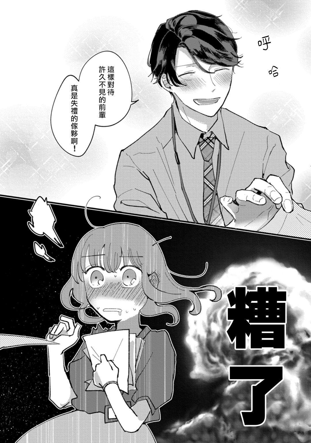 Watashiha Okazusenpai ni Taberaretai 29