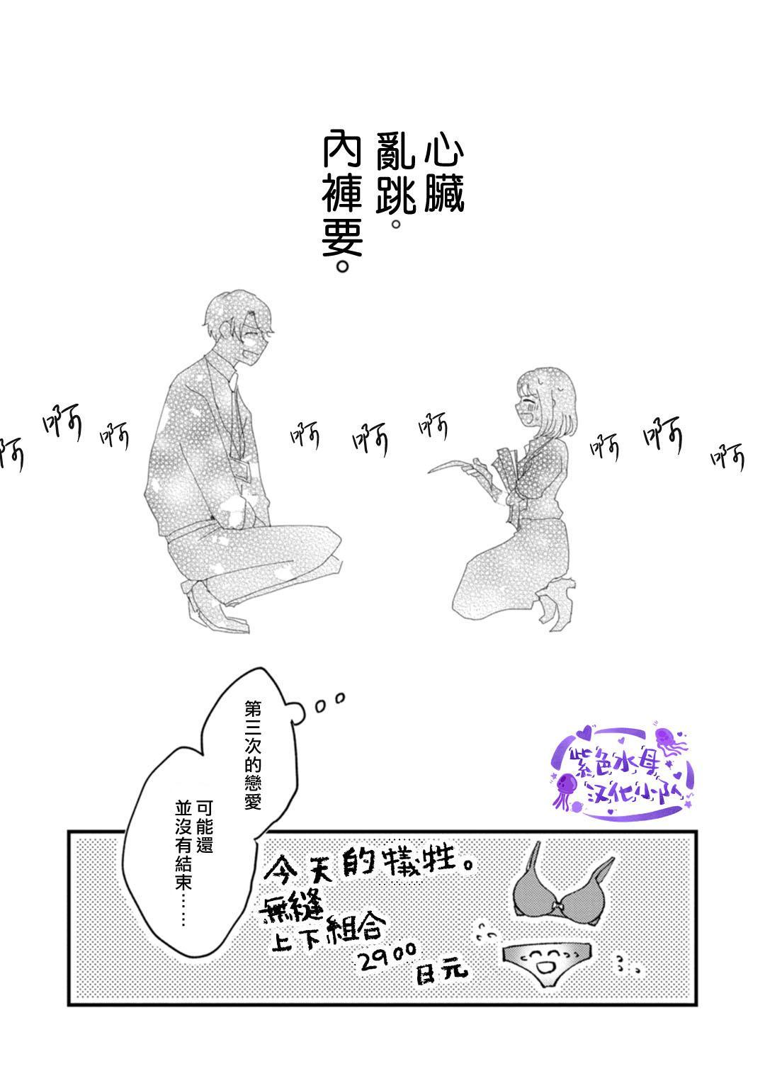 Watashiha Okazusenpai ni Taberaretai 30