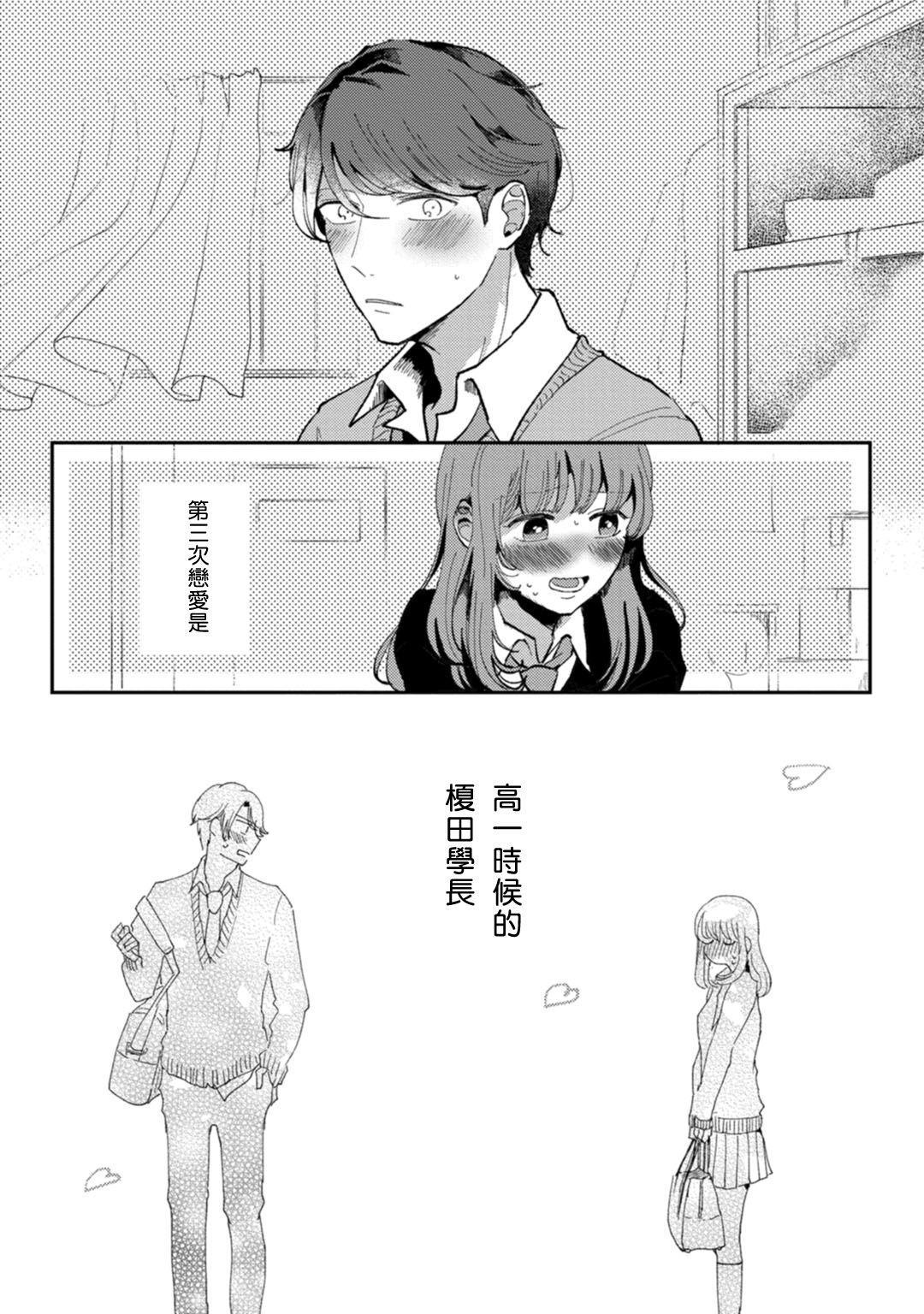 Watashiha Okazusenpai ni Taberaretai 3