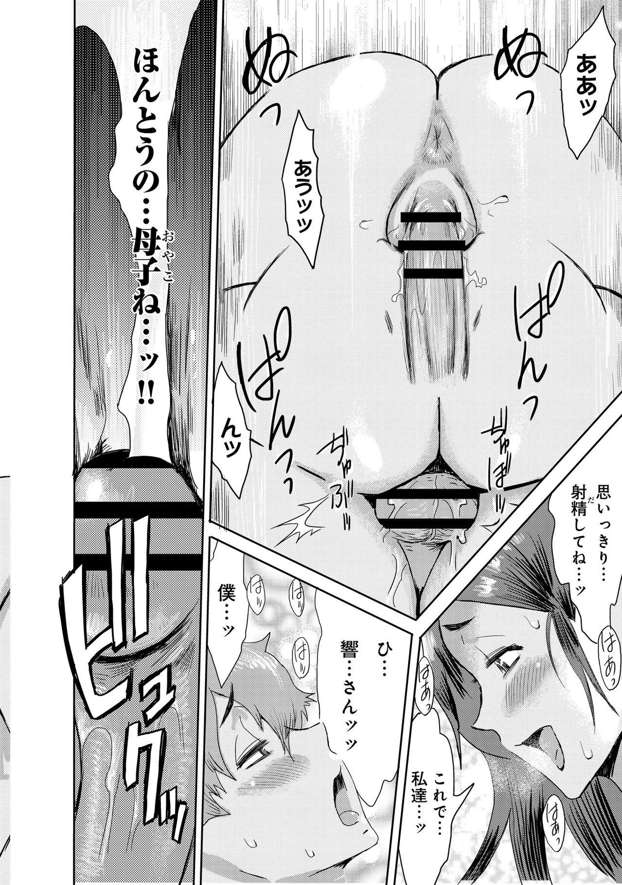 Biniku Ensou 2 23