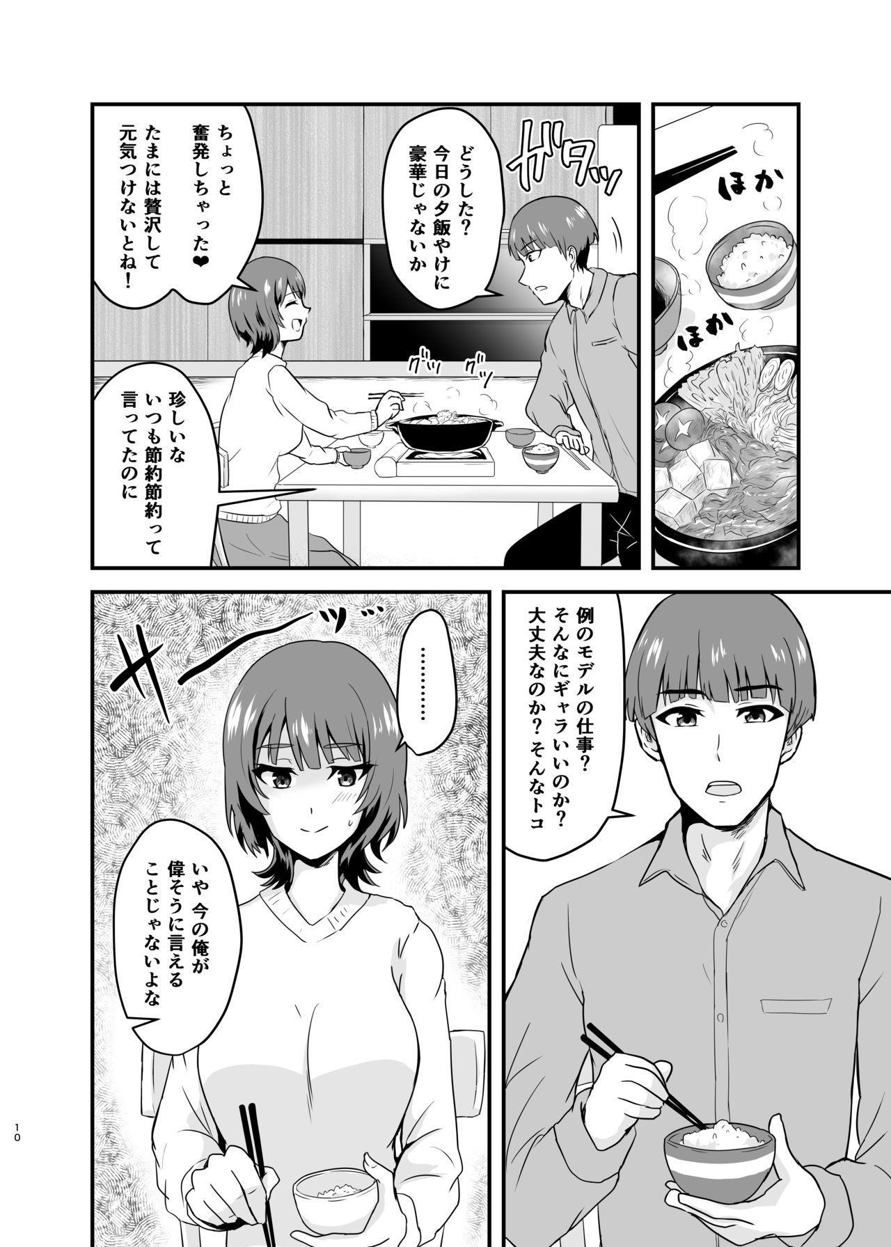 [Hanger Hansha (Yunokawa Yosomi)] Endou-san-chi no Oku-san (SHIROBAKO) [Digital] 9