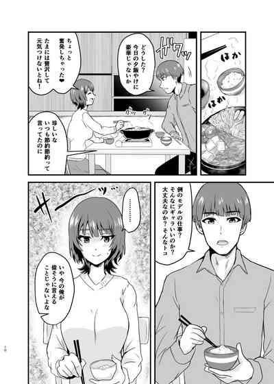 Endouchi no Oku-san 10