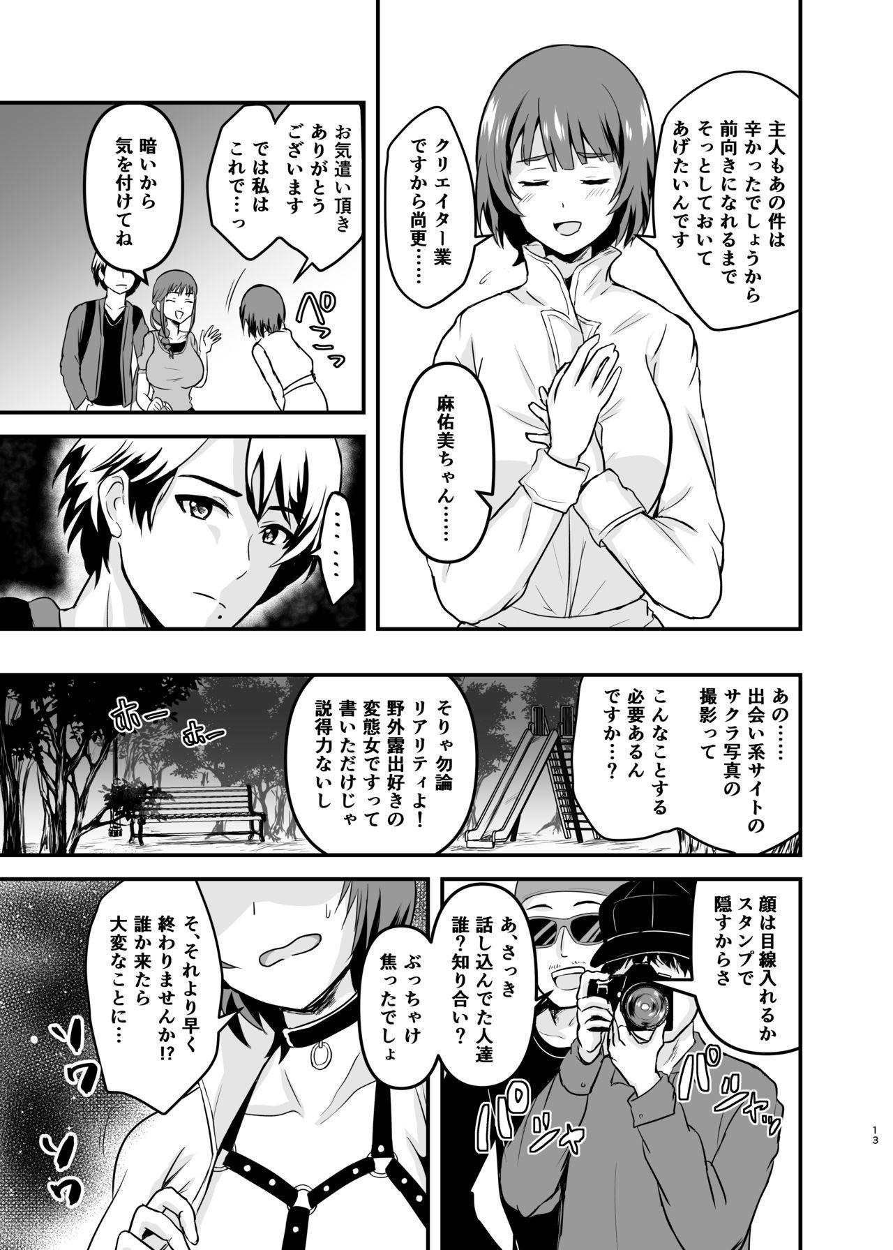 [Hanger Hansha (Yunokawa Yosomi)] Endou-san-chi no Oku-san (SHIROBAKO) [Digital] 12