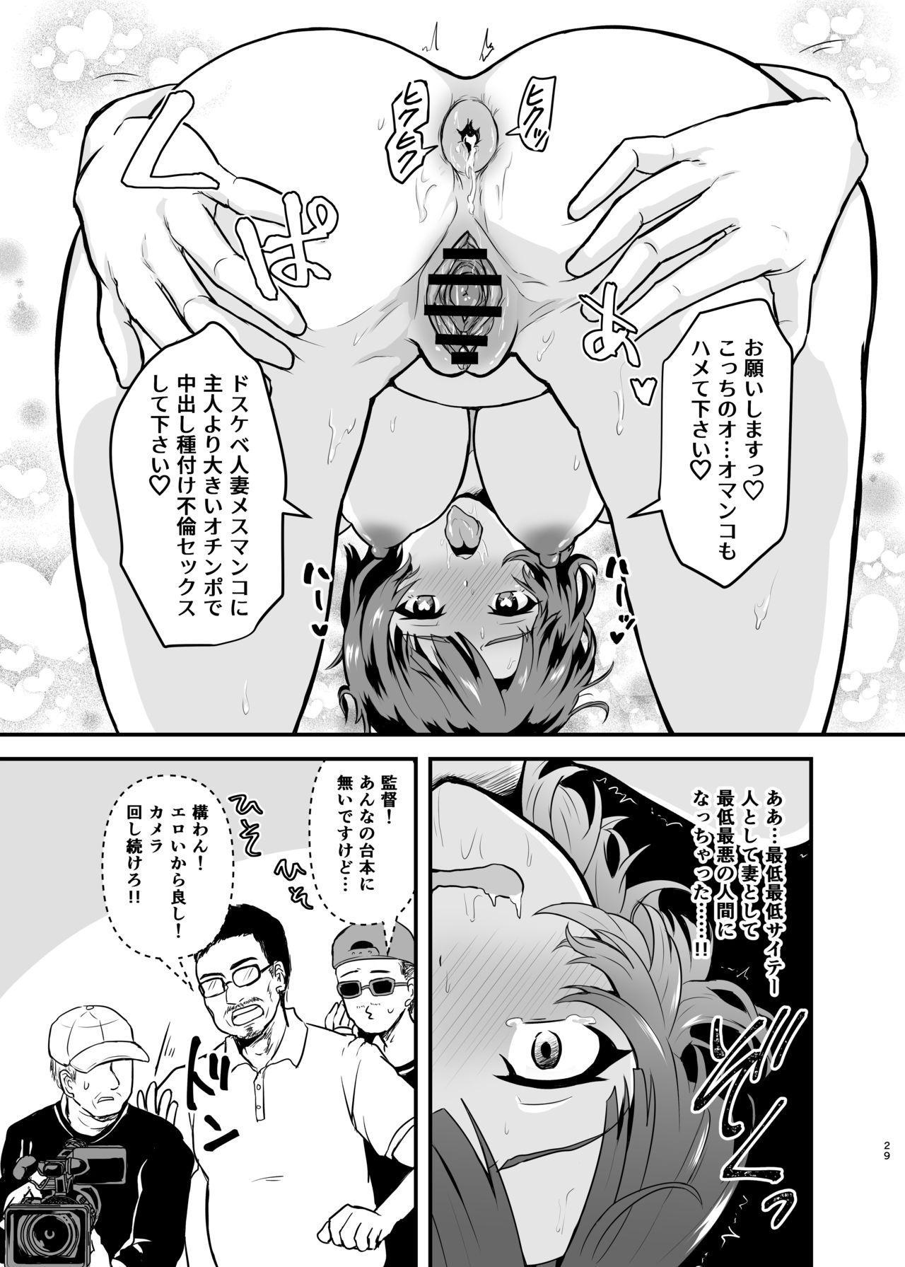 [Hanger Hansha (Yunokawa Yosomi)] Endou-san-chi no Oku-san (SHIROBAKO) [Digital] 28