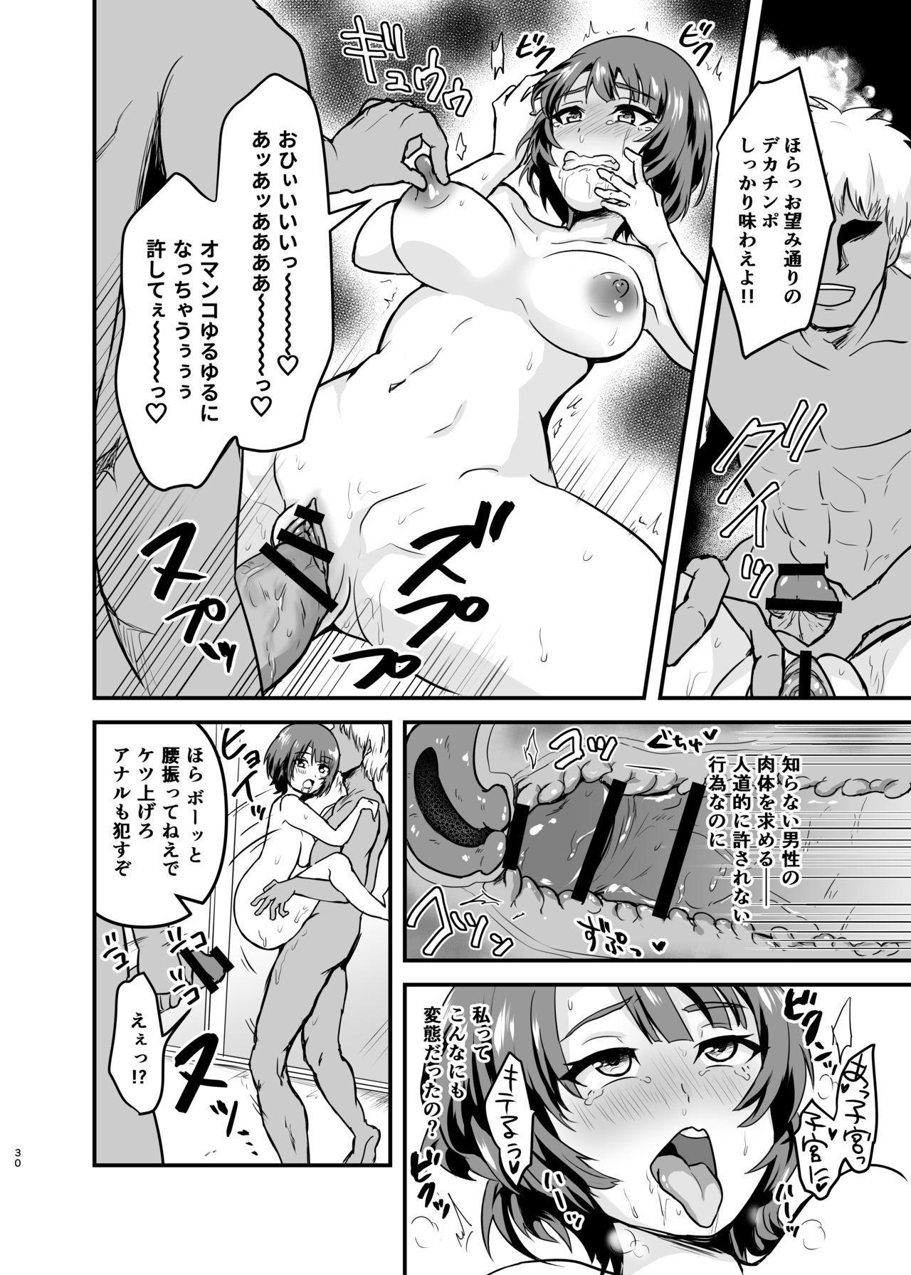 [Hanger Hansha (Yunokawa Yosomi)] Endou-san-chi no Oku-san (SHIROBAKO) [Digital] 29
