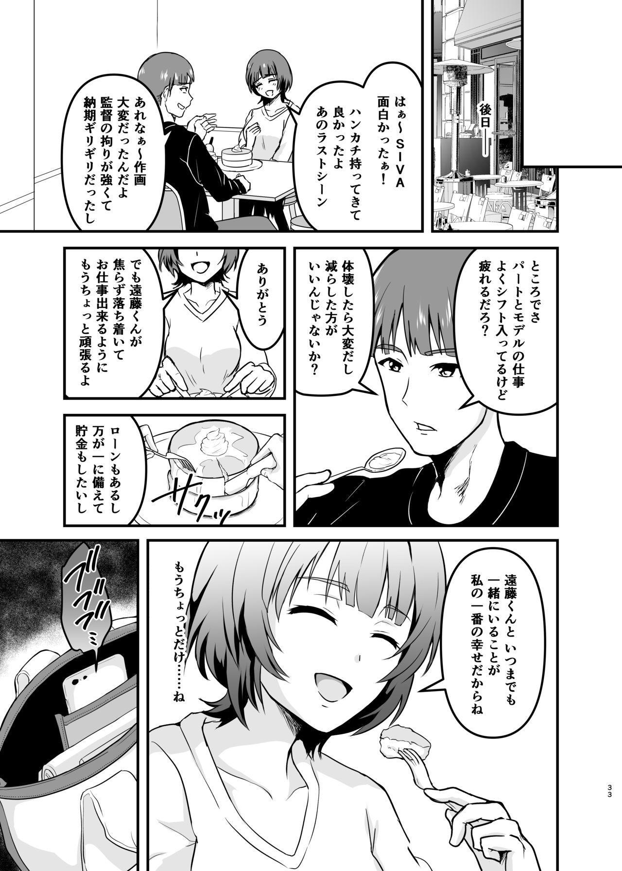 [Hanger Hansha (Yunokawa Yosomi)] Endou-san-chi no Oku-san (SHIROBAKO) [Digital] 32