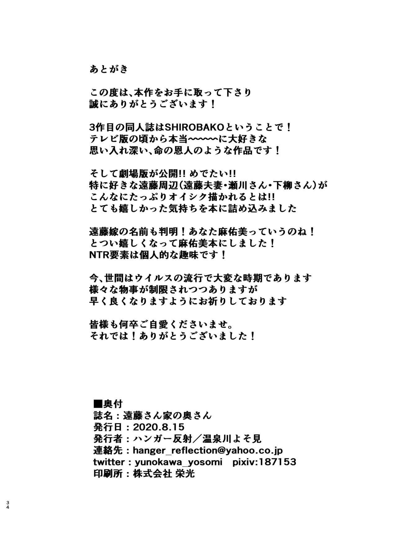 [Hanger Hansha (Yunokawa Yosomi)] Endou-san-chi no Oku-san (SHIROBAKO) [Digital] 33
