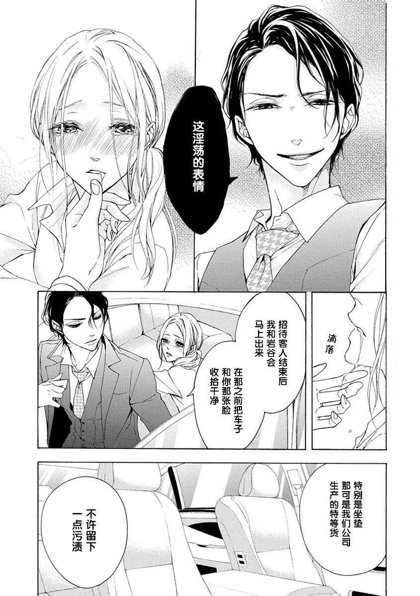 Aimai ni Koikogare | 由暧昧而生的恋情 10