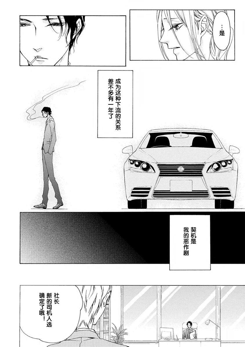Aimai ni Koikogare | 由暧昧而生的恋情 11