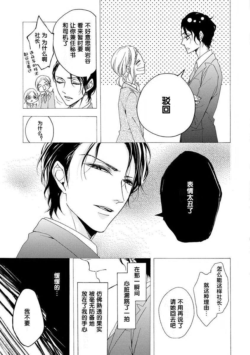 Aimai ni Koikogare | 由暧昧而生的恋情 14