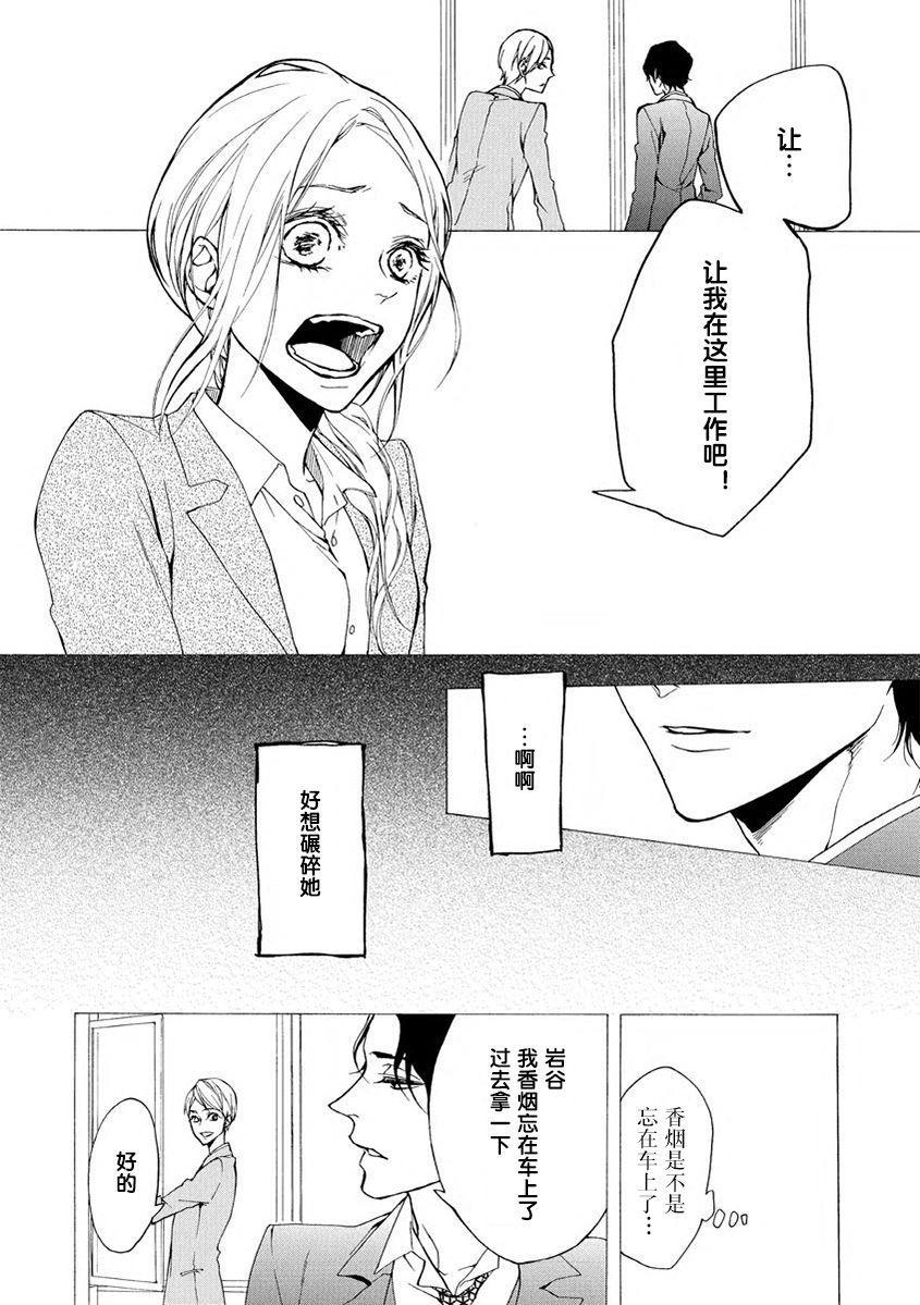 Aimai ni Koikogare | 由暧昧而生的恋情 15
