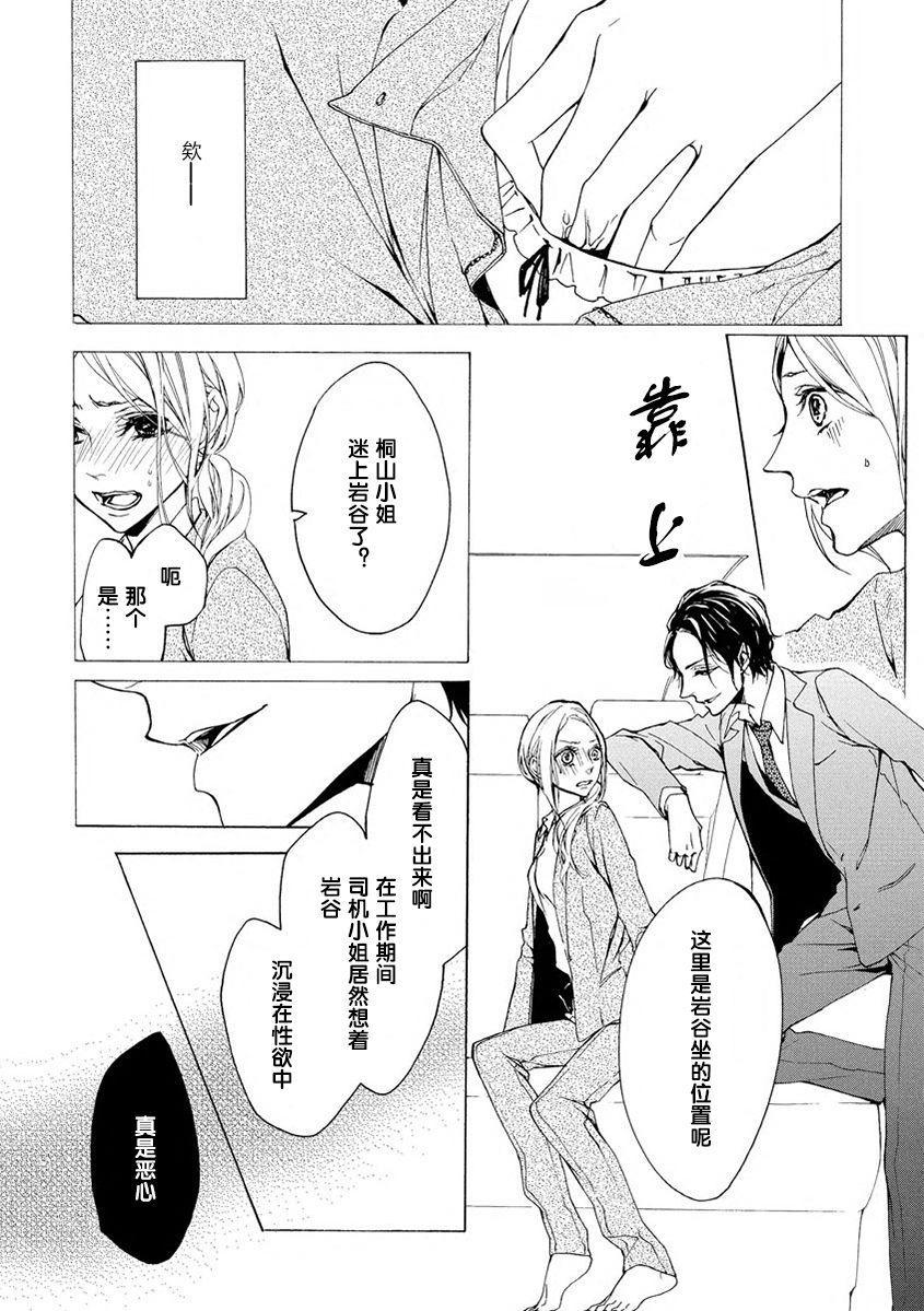 Aimai ni Koikogare | 由暧昧而生的恋情 17