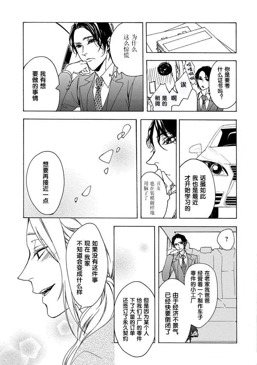 Aimai ni Koikogare | 由暧昧而生的恋情 22