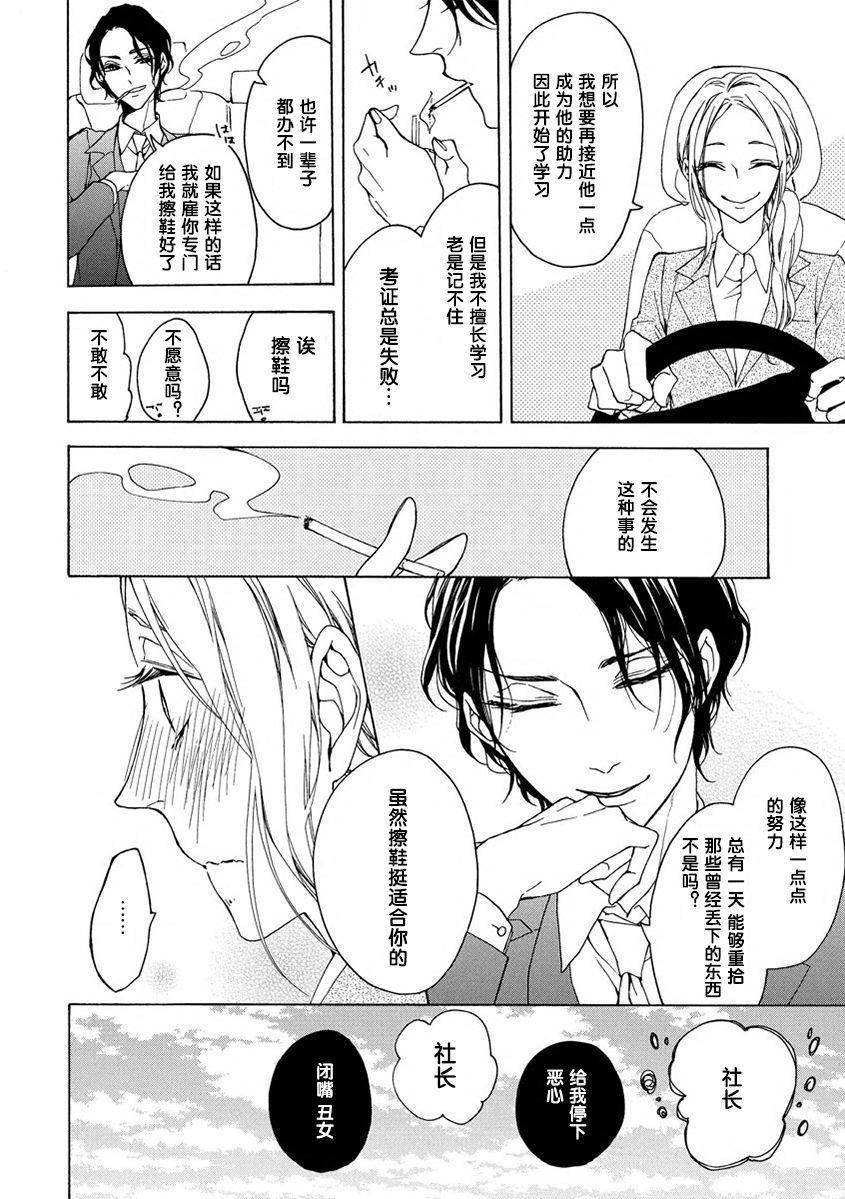 Aimai ni Koikogare | 由暧昧而生的恋情 23