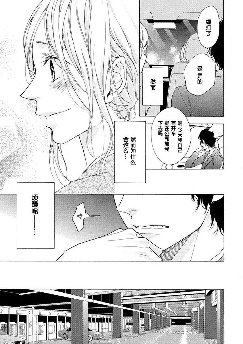 Aimai ni Koikogare | 由暧昧而生的恋情 26