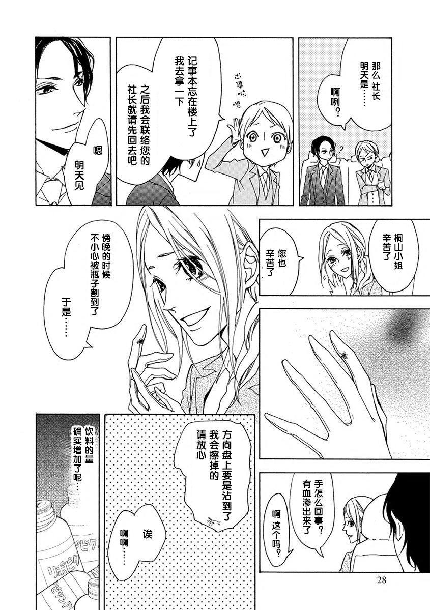 Aimai ni Koikogare | 由暧昧而生的恋情 27