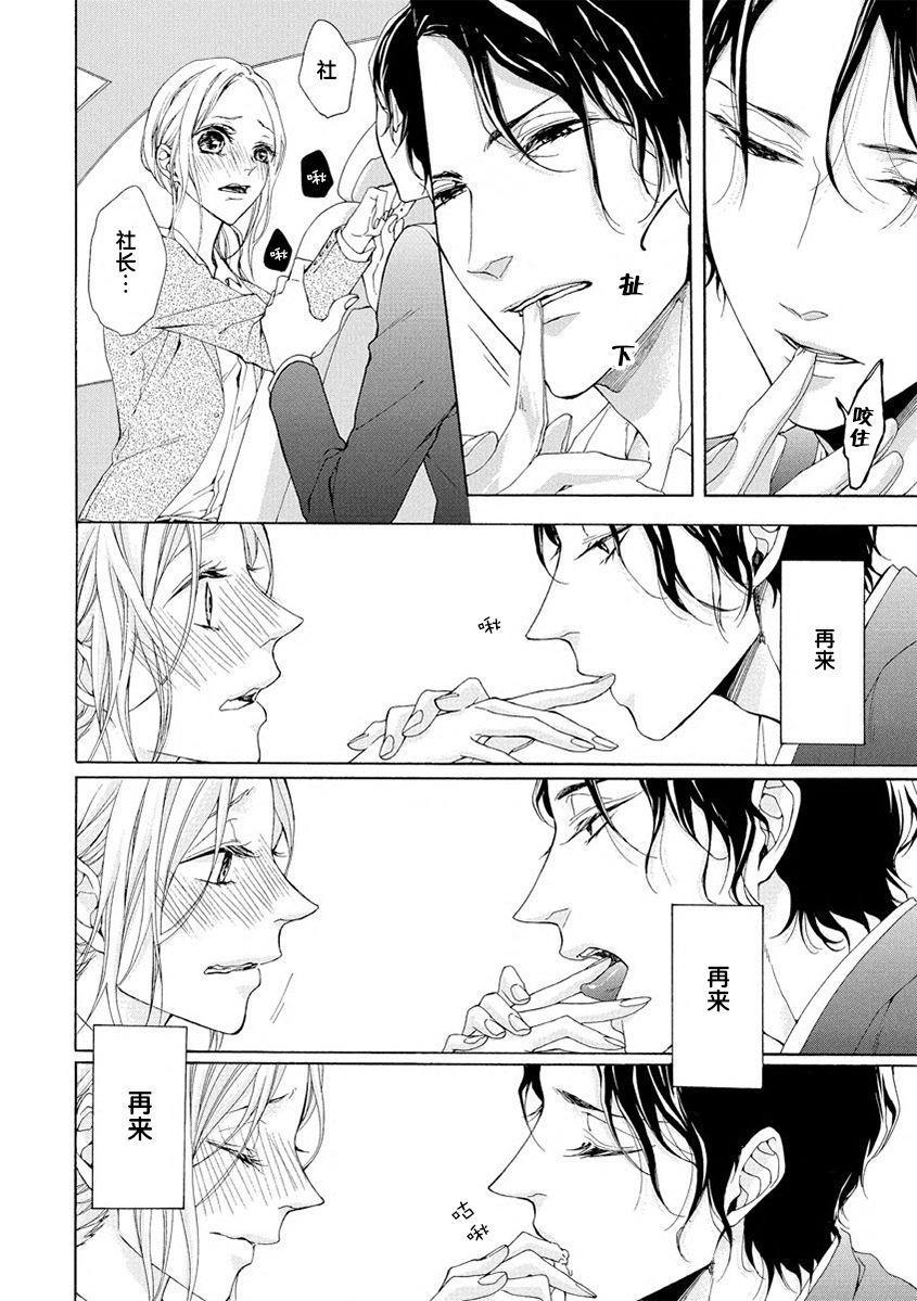 Aimai ni Koikogare | 由暧昧而生的恋情 29