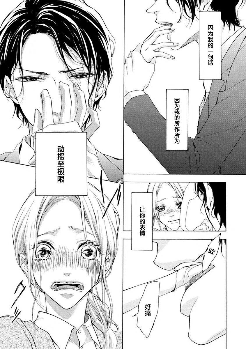 Aimai ni Koikogare | 由暧昧而生的恋情 30