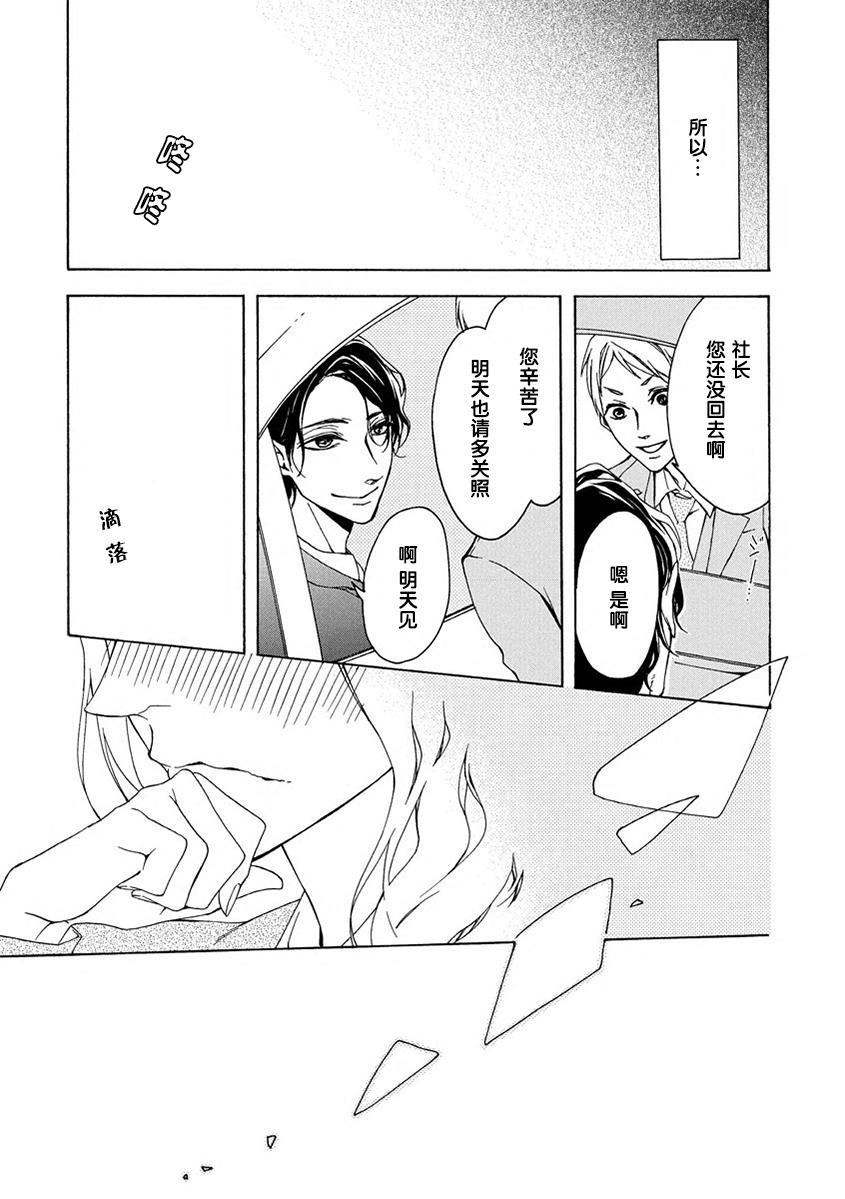 Aimai ni Koikogare | 由暧昧而生的恋情 31