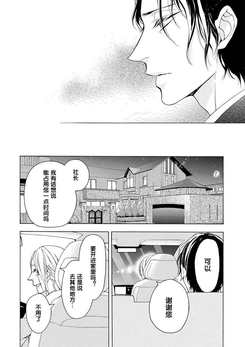 Aimai ni Koikogare | 由暧昧而生的恋情 33