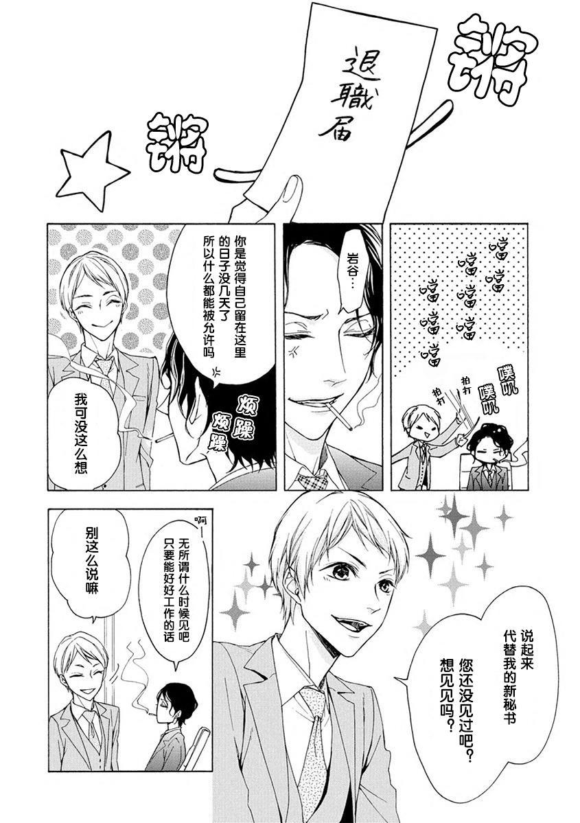 Aimai ni Koikogare | 由暧昧而生的恋情 43