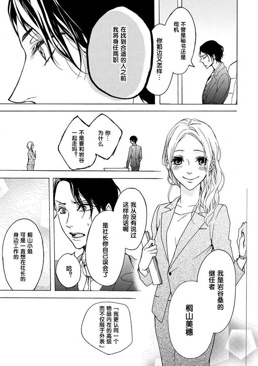 Aimai ni Koikogare | 由暧昧而生的恋情 44