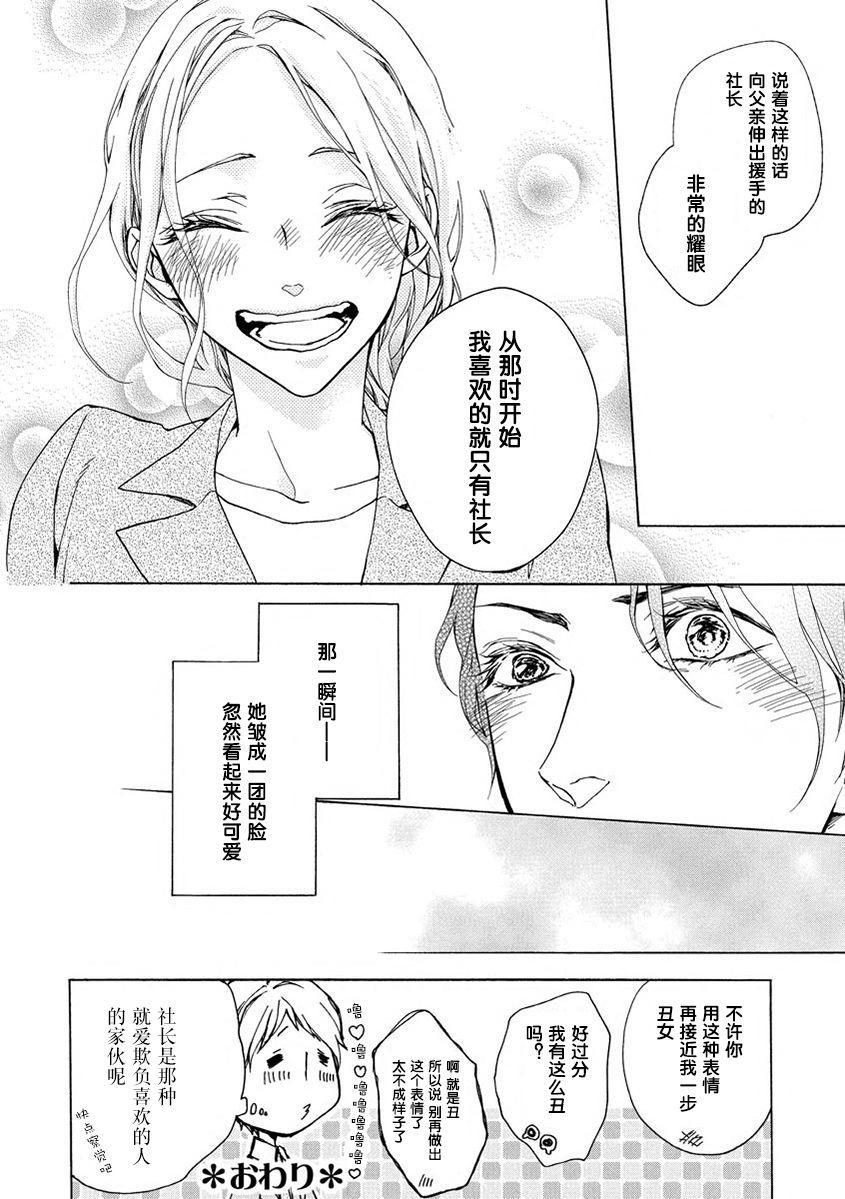 Aimai ni Koikogare | 由暧昧而生的恋情 45