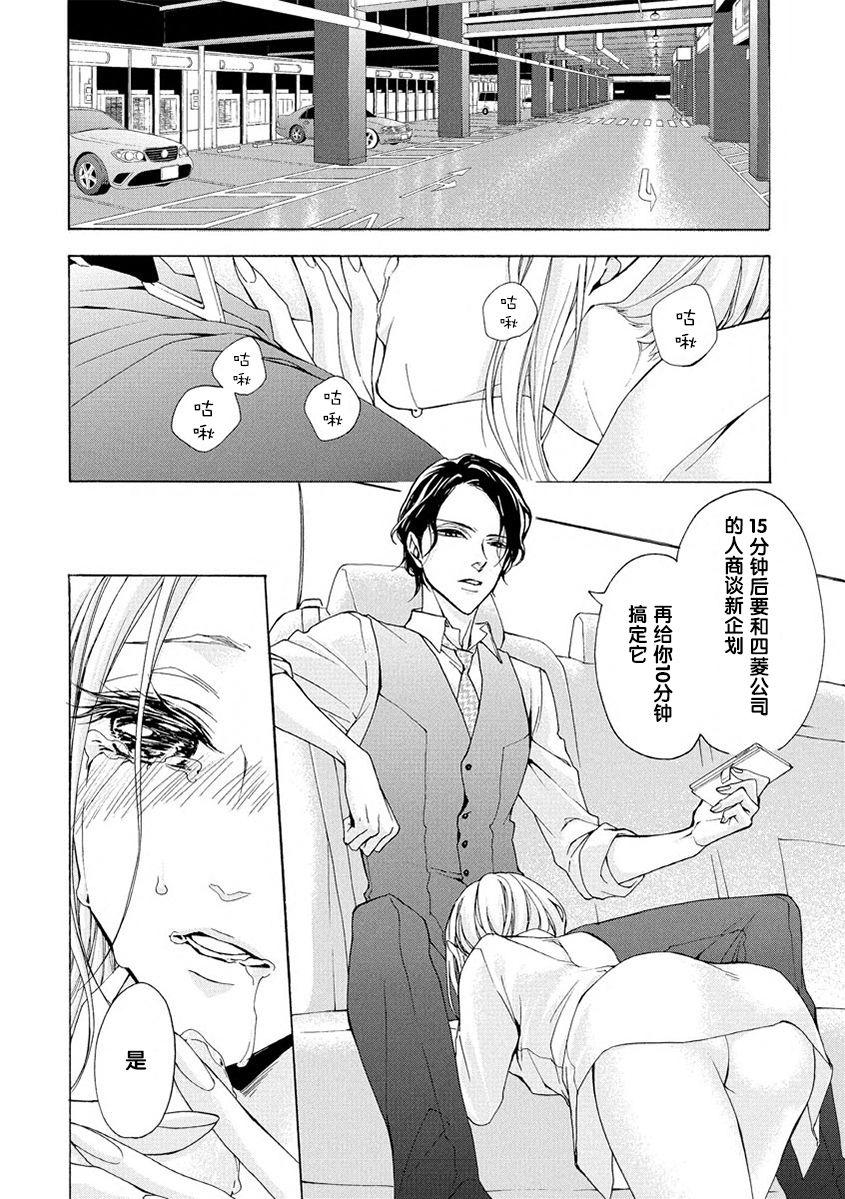 Aimai ni Koikogare | 由暧昧而生的恋情 7