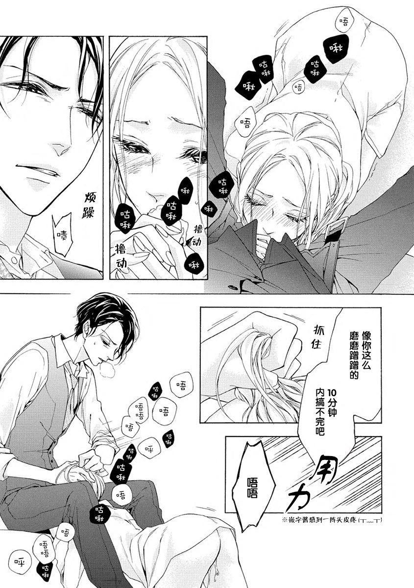 Aimai ni Koikogare | 由暧昧而生的恋情 8