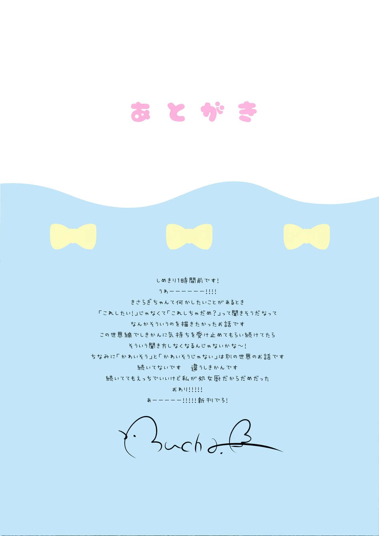 (COMIC1☆15) [PiyoPit (Piyodera Mucha)] Kisaragi-chan wa Kawaisou ja Nai!2 - Kisaragi-chan is not pitiful!2 (Azur Lane) [English] 10