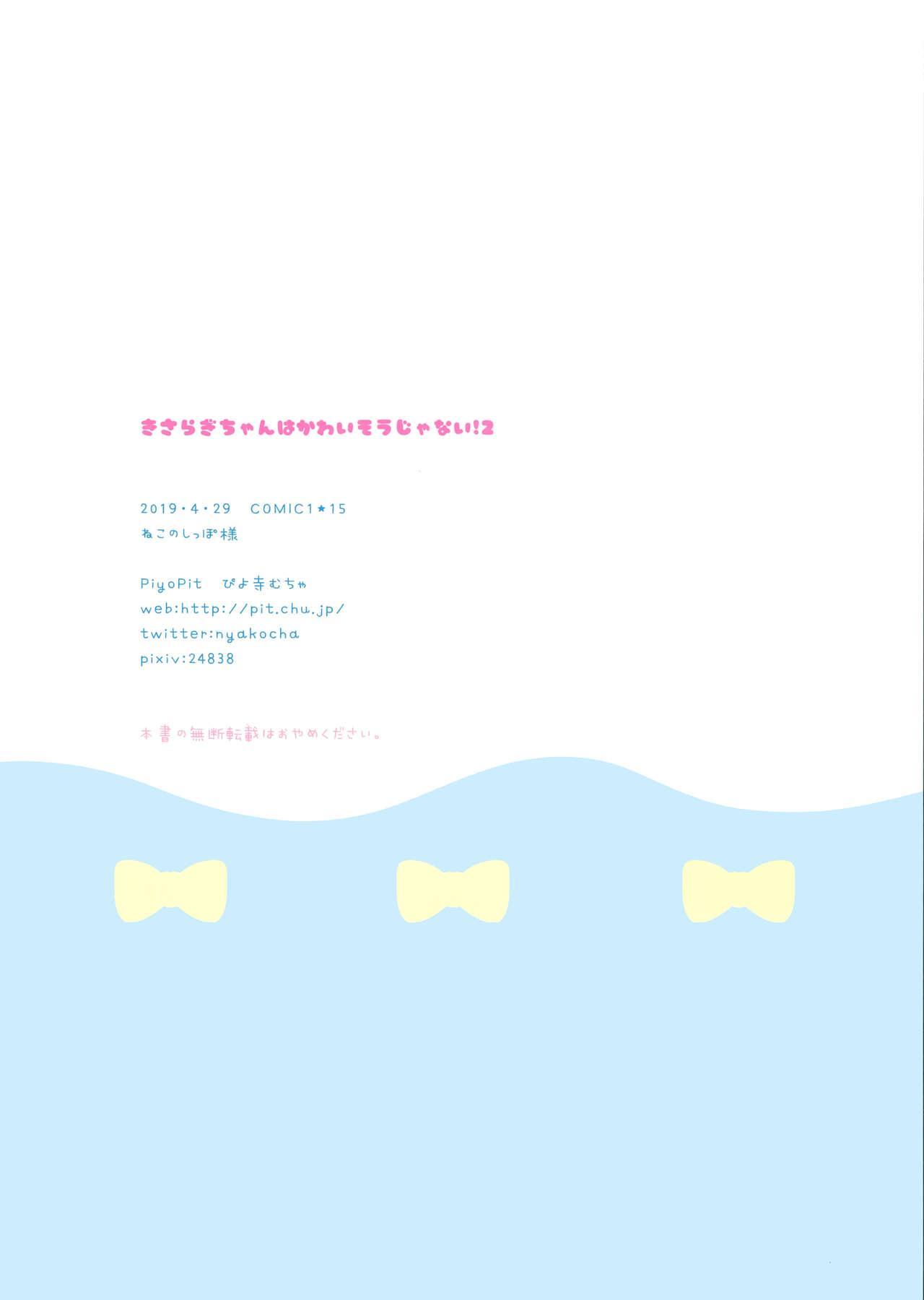 (COMIC1☆15) [PiyoPit (Piyodera Mucha)] Kisaragi-chan wa Kawaisou ja Nai!2 - Kisaragi-chan is not pitiful!2 (Azur Lane) [English] 12