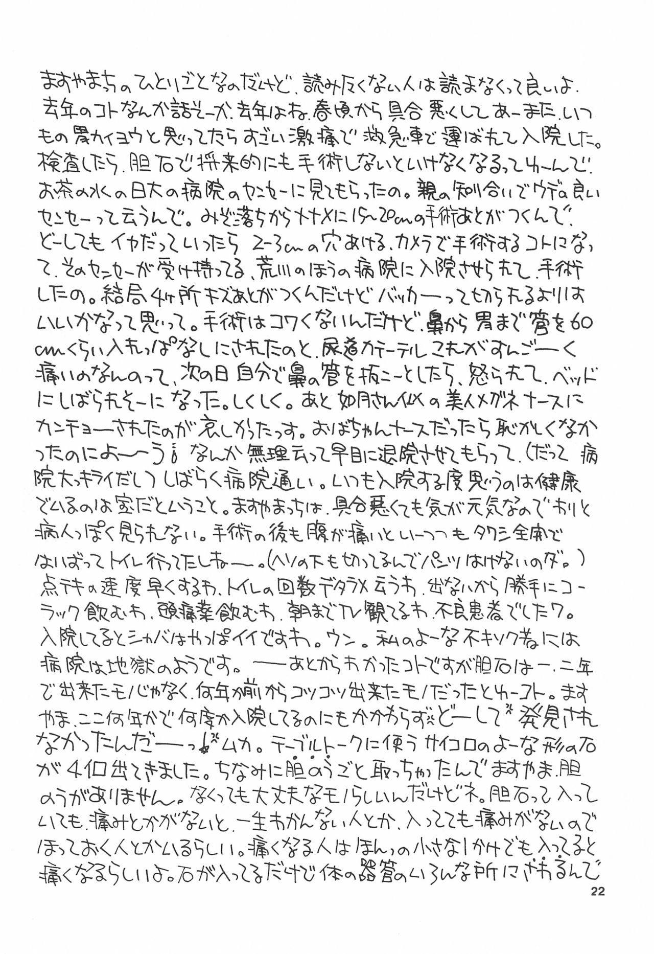 Otome no Inori Heavy-kyuu 2 21