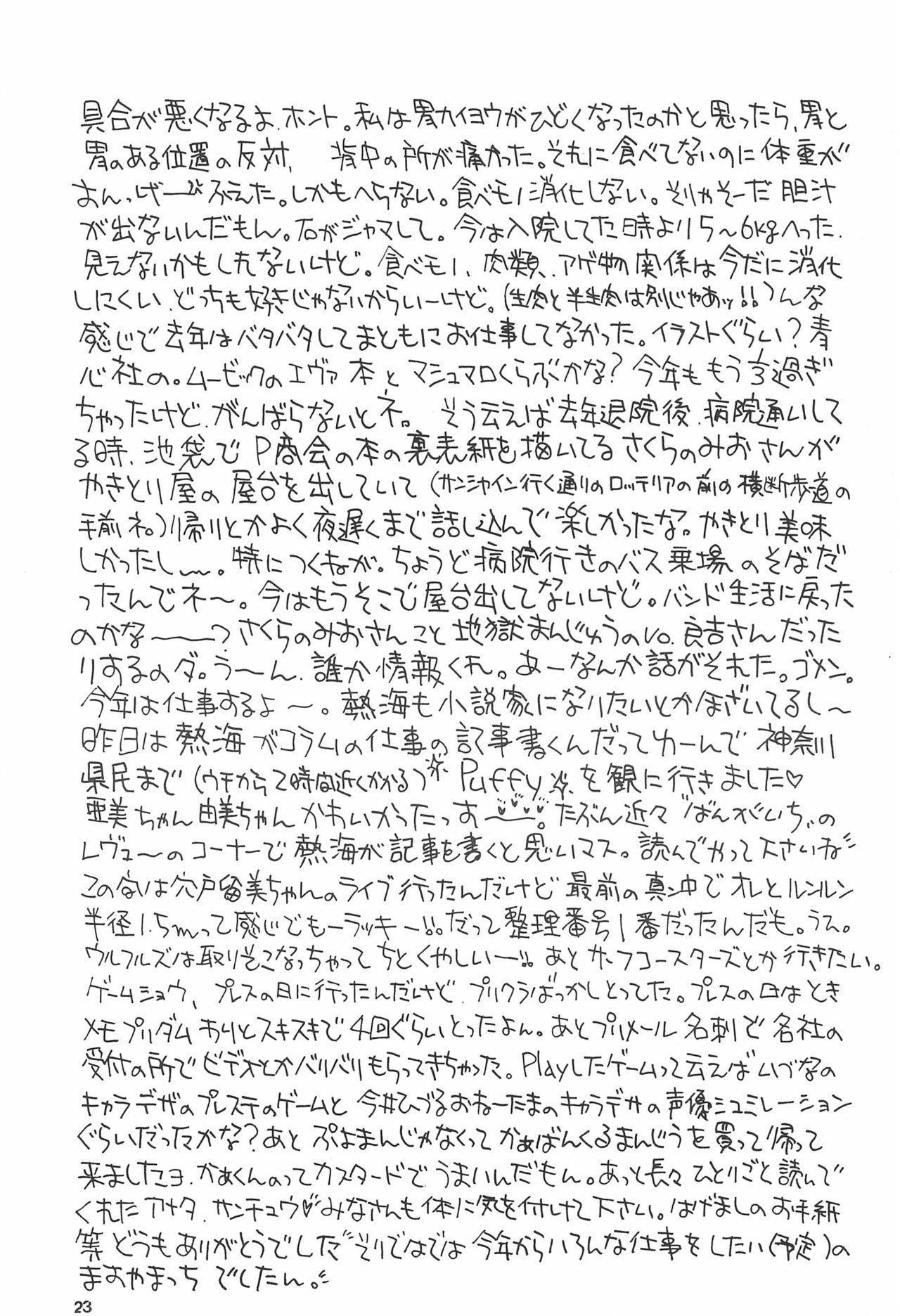 Otome no Inori Heavy-kyuu 2 22