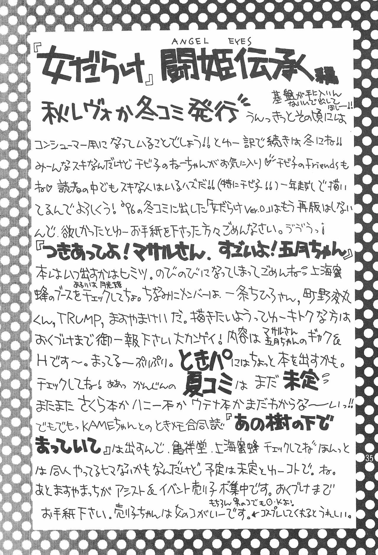 Otome no Inori Heavy-kyuu 2 34