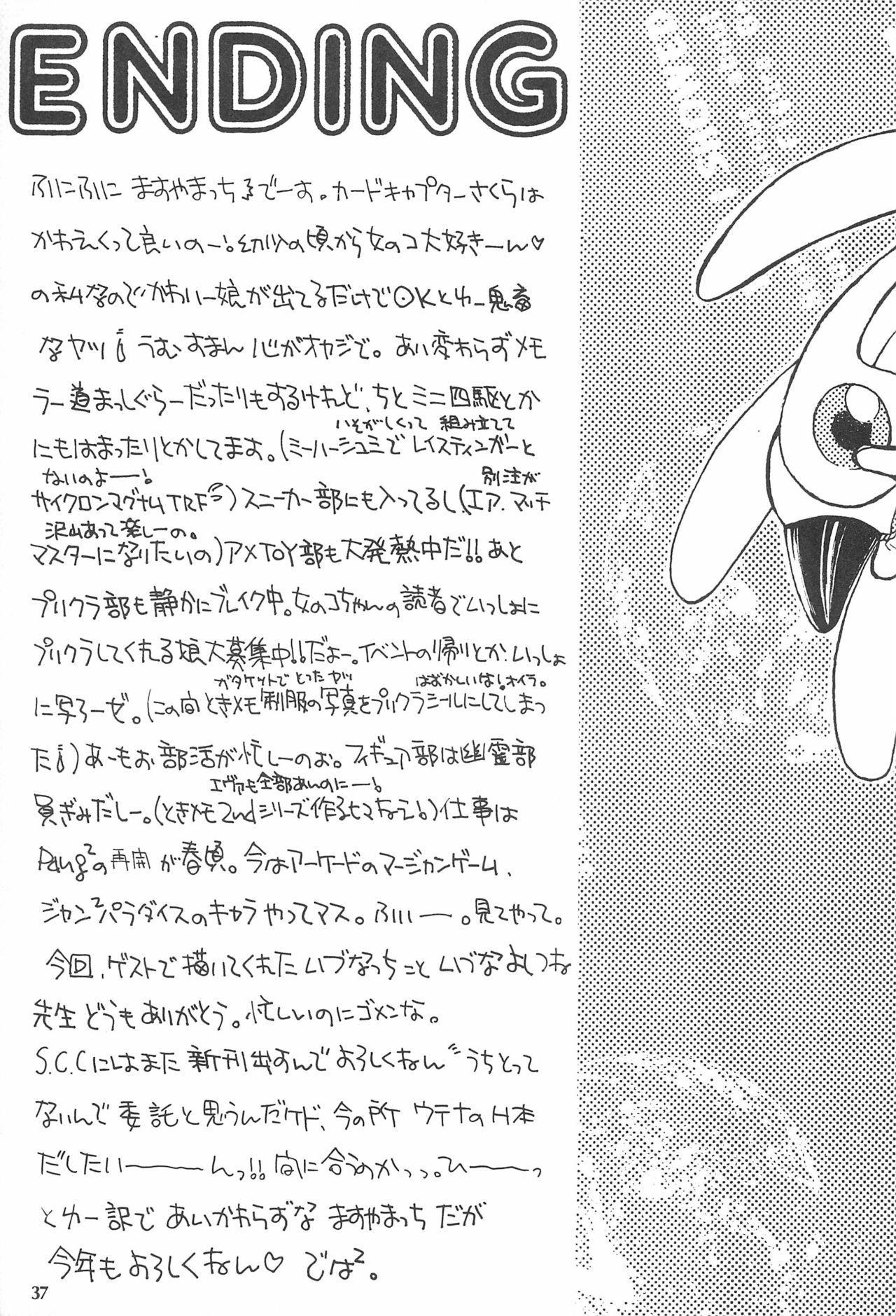 Otome no Inori Heavy-kyuu 2 36